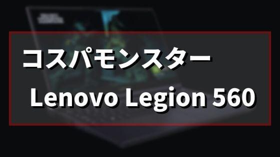 【2021】Lenovo Legion 560は超絶おすすめのコスパモンスターPC