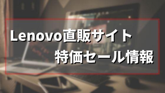 Lenovo直販サイトの特価セール