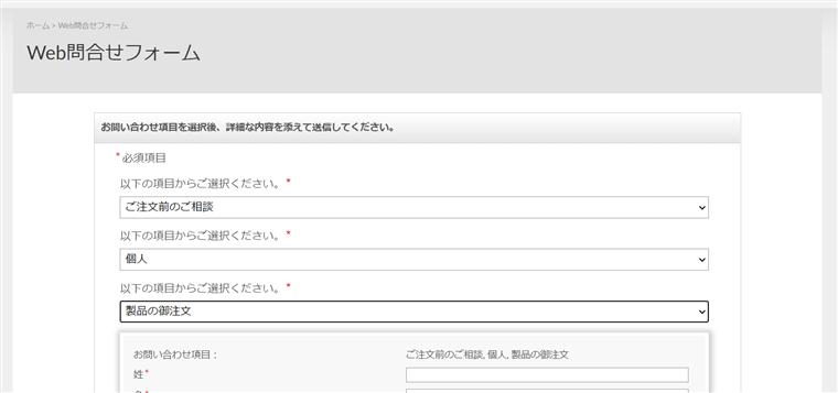 問合せをするだけでLenovoのRep IDは入手可能