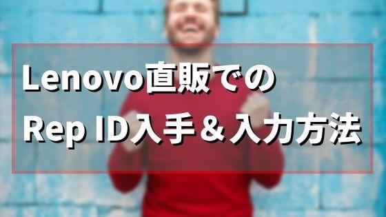 LenovoはRep ID入力で出荷を早くしてもらおう!【注文後の人は再注文】