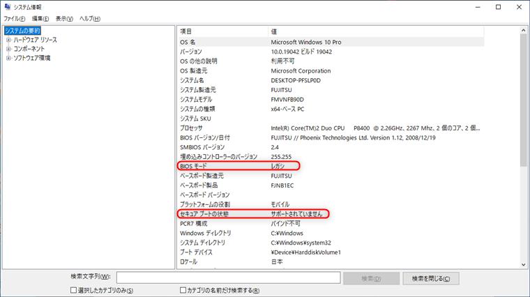 FUJITSU FMV-BIBLO NF/B90Dのシステム情報