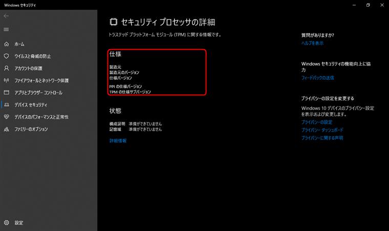 FUJITSU FMV-BIBLO NF/B90DのTPM