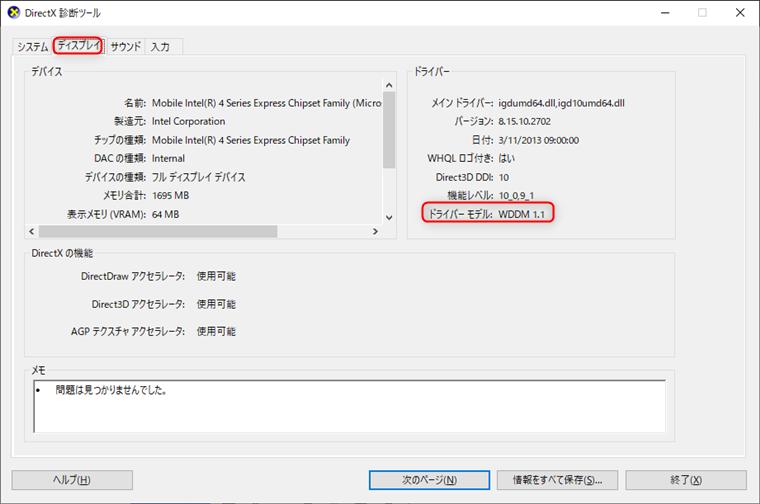 FUJITSU FMV-BIBLO NF/B90Dのデバイスドライバーのバージョン