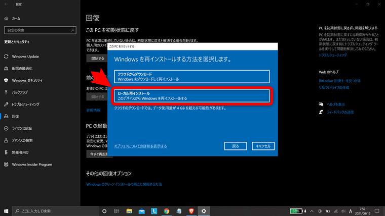 Windows初期化の手順5の説明画像