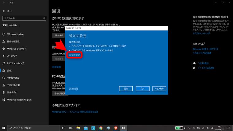 Windows初期化の手順6の説明画像