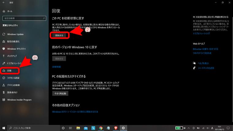 Windows初期化の手順3の説明画像