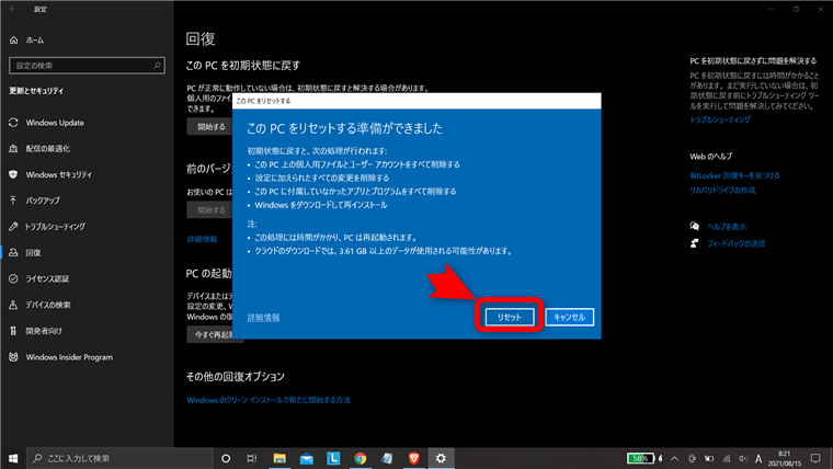 Windows初期化の手順8の説明画像