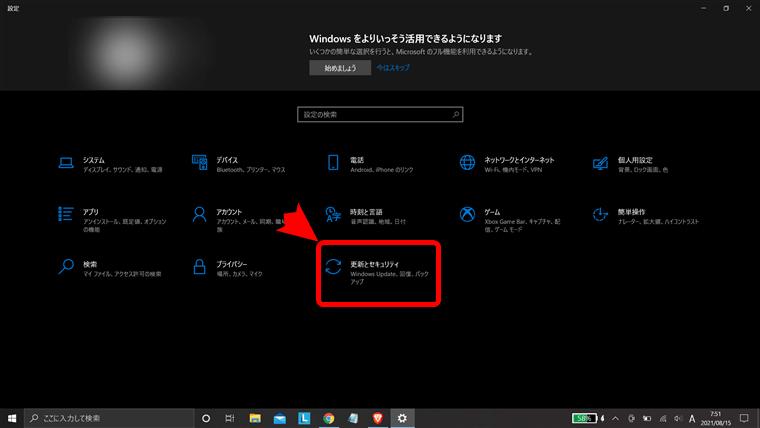 Windows初期化の手順2の説明画像