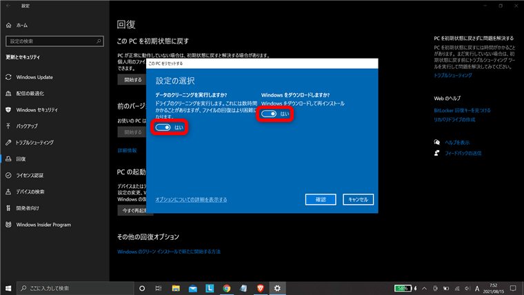 Windows初期化の手順7の説明画像