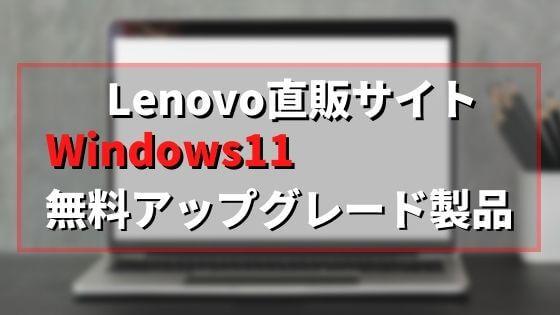 Lenovo直販サイトの「Windows11」無償アップグレード対象モデル
